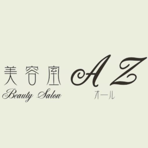 【美容室 AZ (オール)】 前橋 美容室 カット カラー マツエク